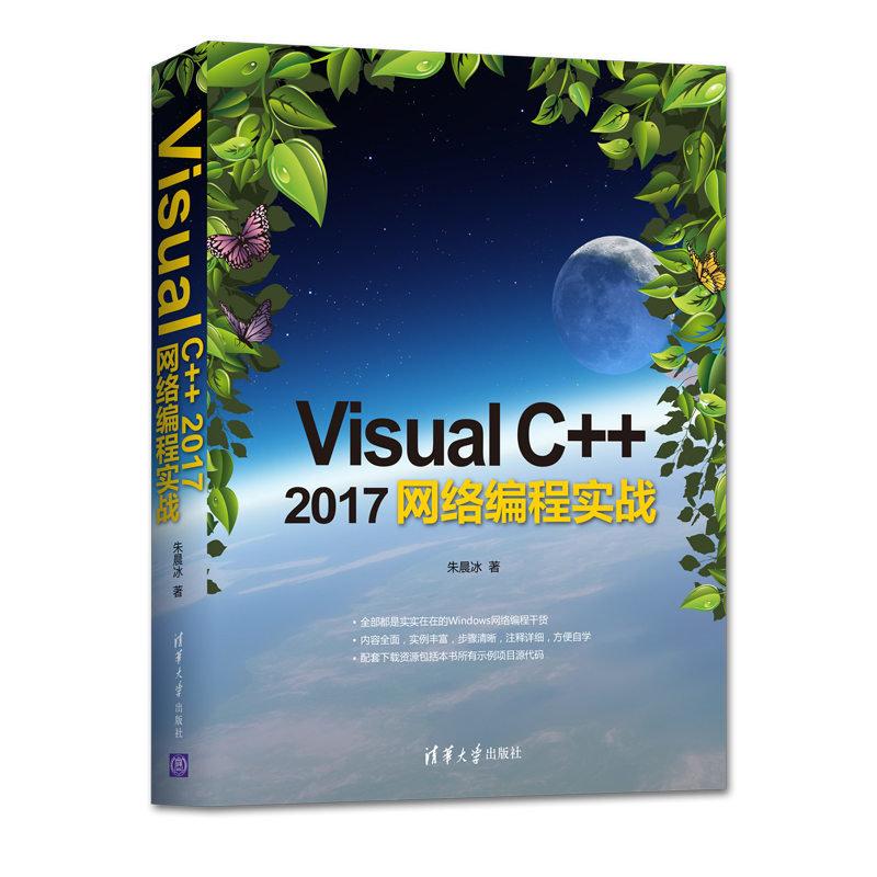 Visual C++ 2017網絡編程實戰-preview-3
