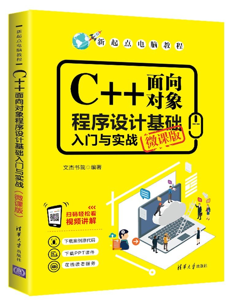 C++面向對象程序設計基礎入門與實戰(微課版)-preview-3