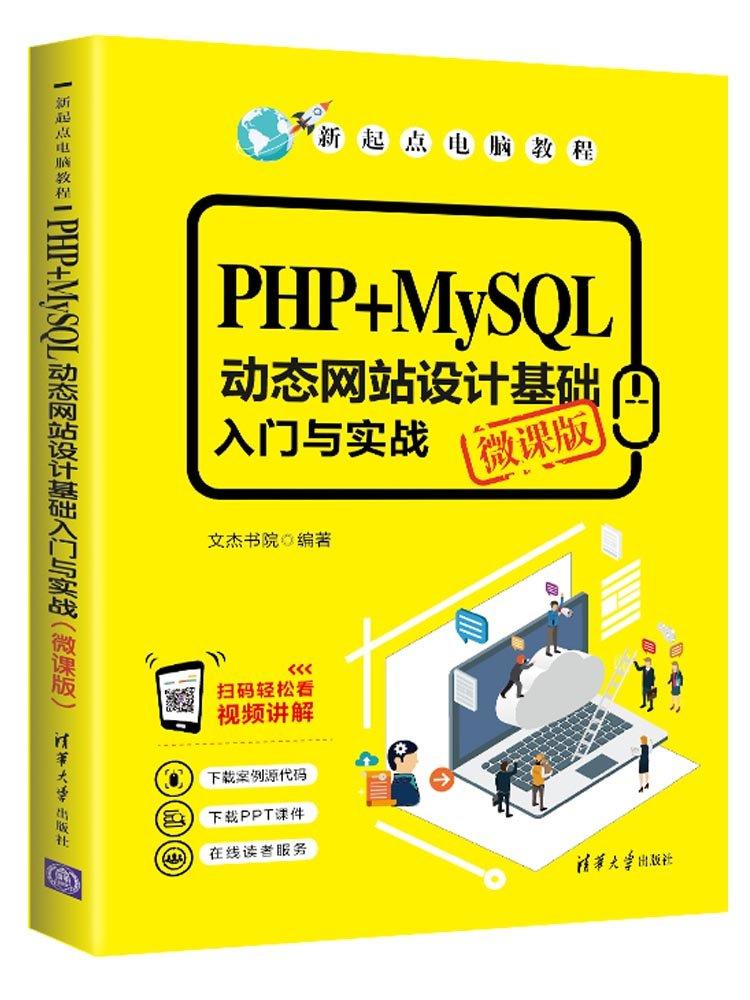 PHP+MySQL動態網站設計基礎入門與實戰(微課版)-preview-1