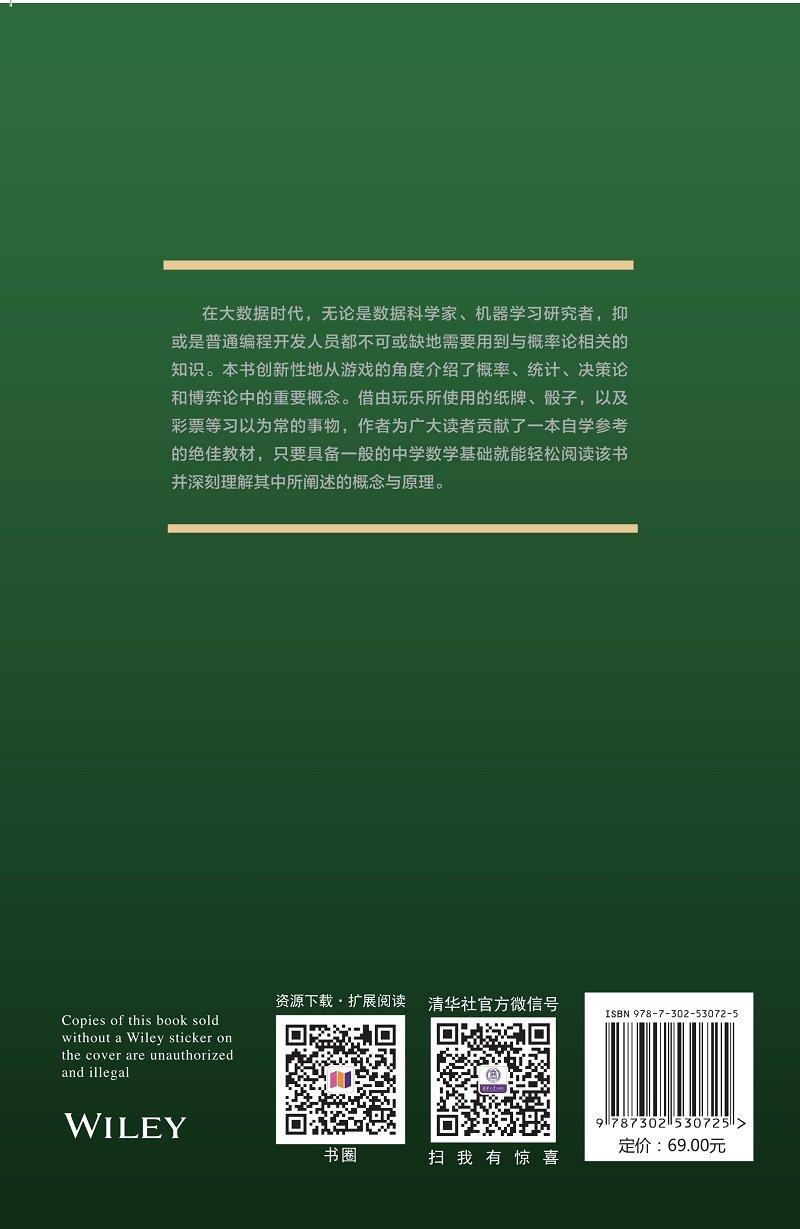 概率、決策與博弈: 基於R語言介紹 (Probability, Decisions and Games: A Gentle Introduction Using R)-preview-2