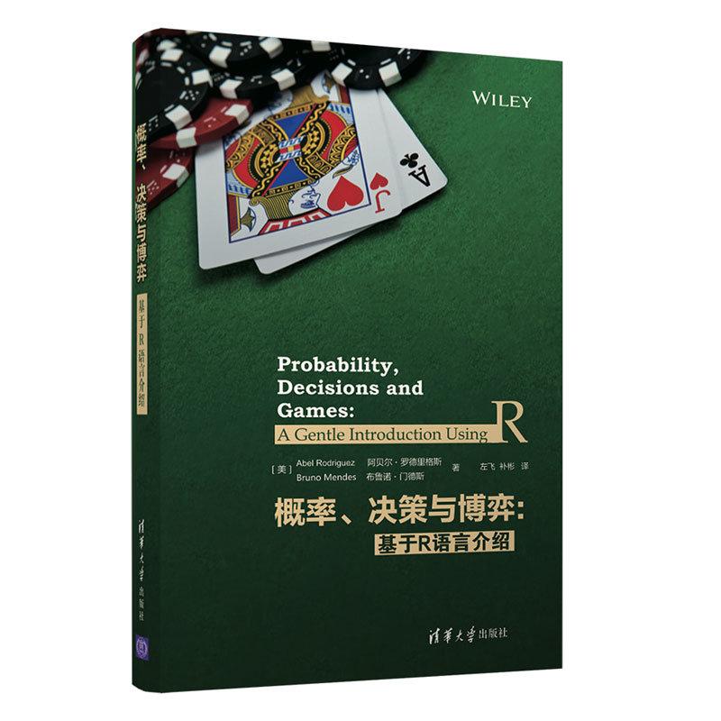 概率、決策與博弈: 基於R語言介紹 (Probability, Decisions and Games: A Gentle Introduction Using R)-preview-3