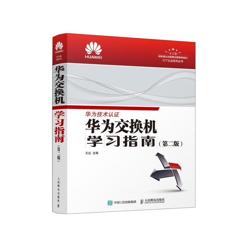 華為交換機學習指南 第二版-preview-2