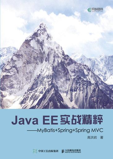 Java EE實戰精粹 MyBatis+Spring+Spring MVC-preview-1