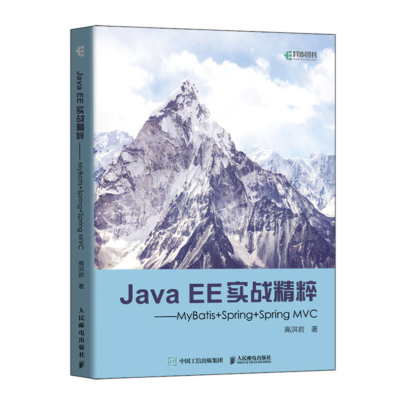 Java EE實戰精粹 MyBatis+Spring+Spring MVC-preview-2