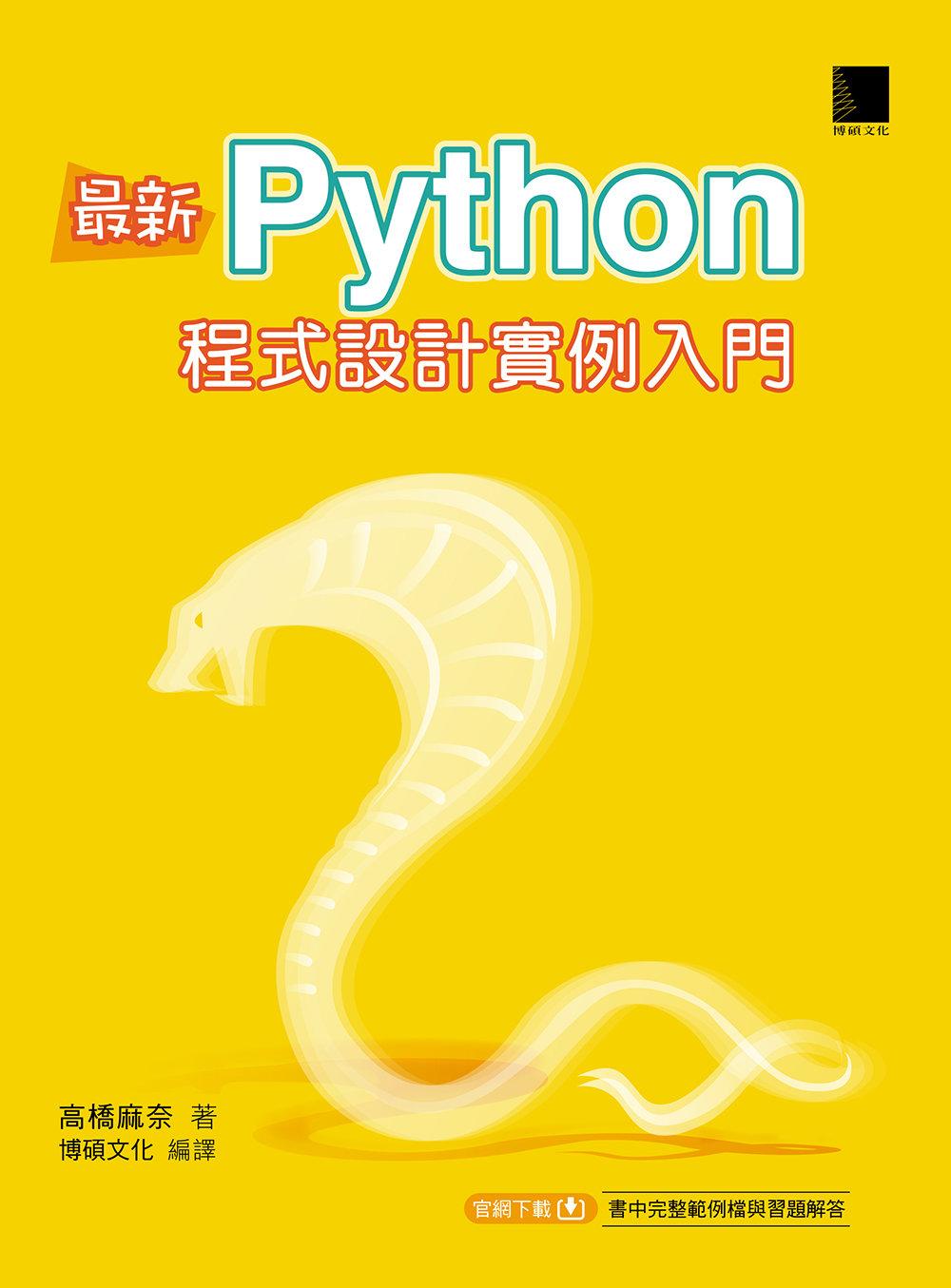 最新 Python 程式設計實例入門-preview-1