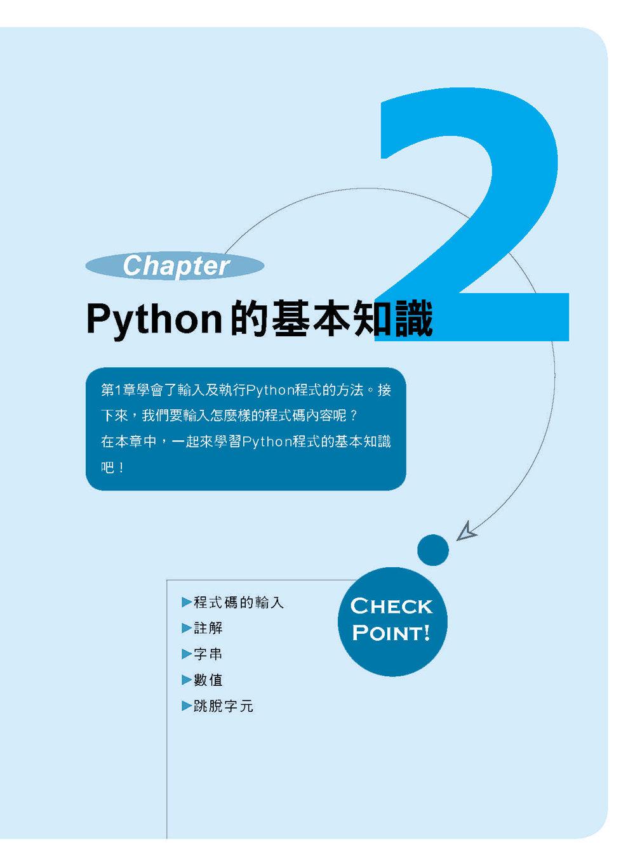 最新 Python 程式設計實例入門-preview-2