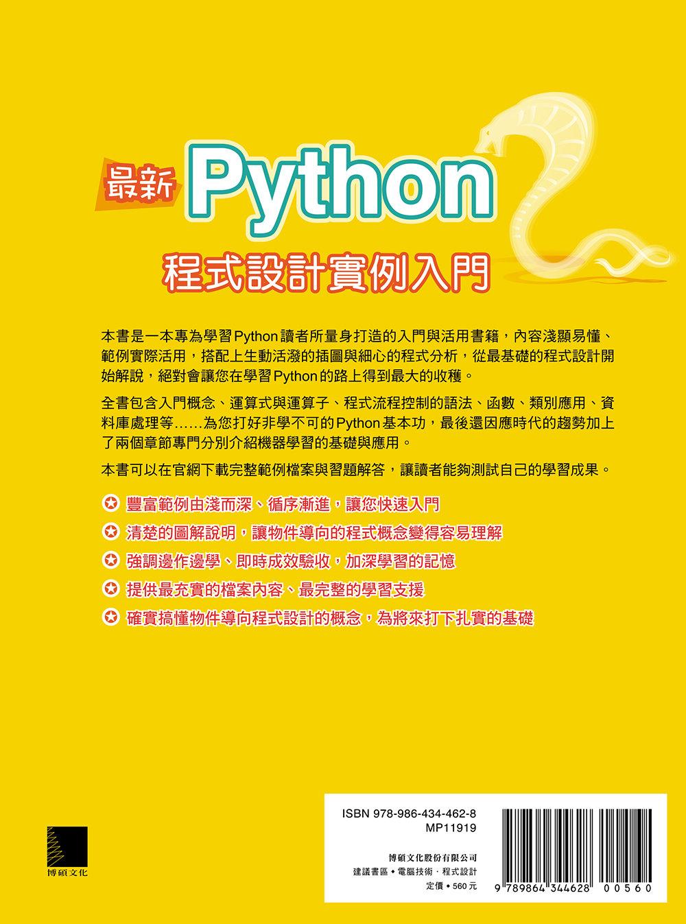 最新 Python 程式設計實例入門-preview-15
