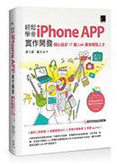 輕鬆學會 iPhone APP 實作開發:精心設計 17個 Lab 讓你輕鬆上手-preview-1