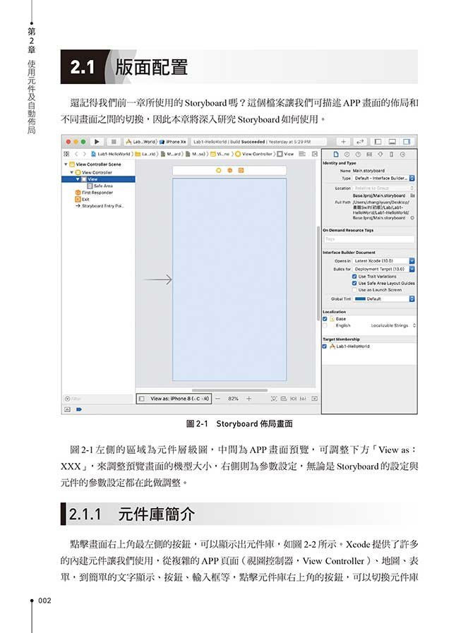輕鬆學會 iPhone APP 實作開發:精心設計 17個 Lab 讓你輕鬆上手-preview-3