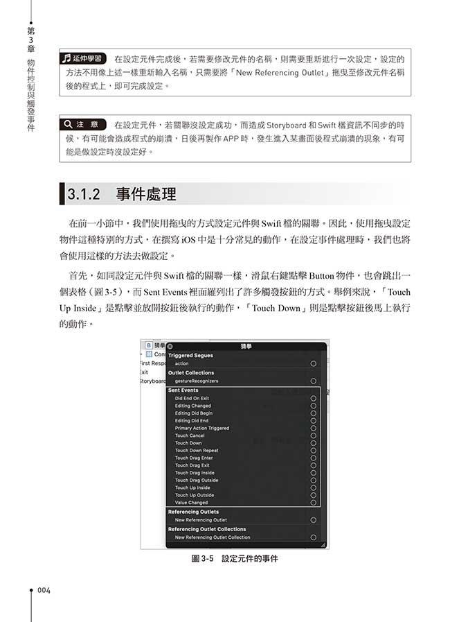 輕鬆學會 iPhone APP 實作開發:精心設計 17個 Lab 讓你輕鬆上手-preview-4