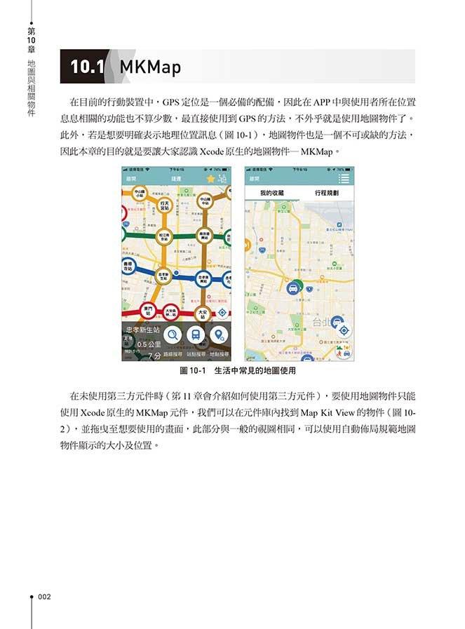 輕鬆學會 iPhone APP 實作開發:精心設計 17個 Lab 讓你輕鬆上手-preview-9