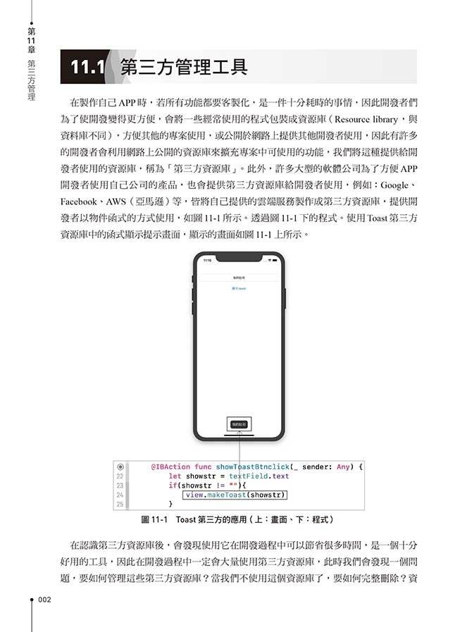 輕鬆學會 iPhone APP 實作開發:精心設計 17個 Lab 讓你輕鬆上手-preview-10
