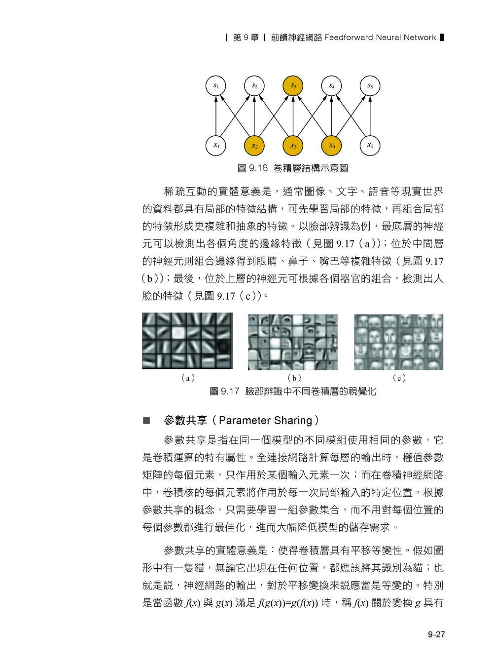 機器學習工程師面試全破解:嚴選124道AI演算法決勝題完整剖析-preview-11