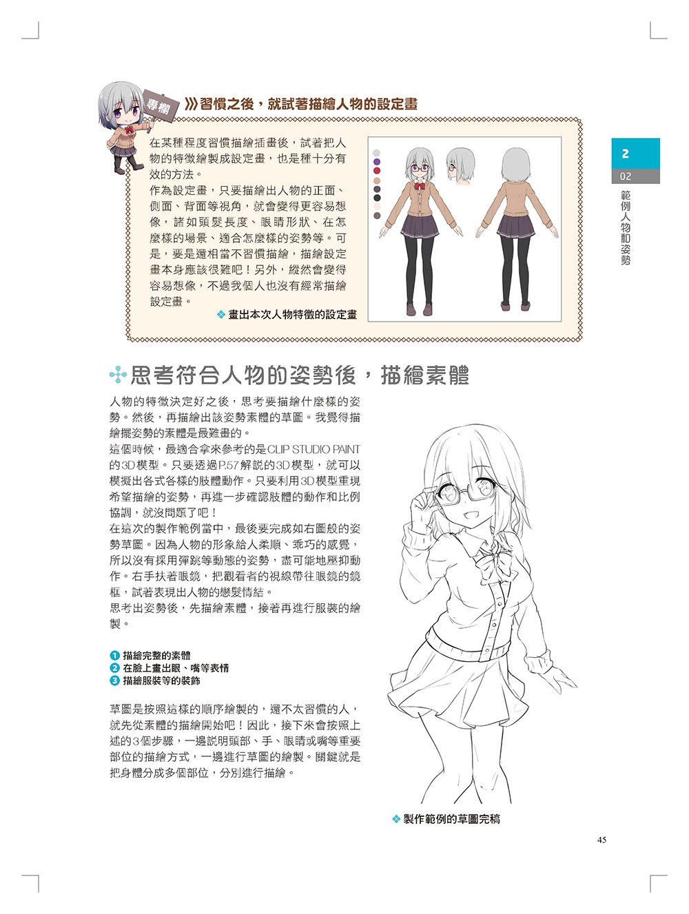 絕讚數位插畫繪製3:CLIP STUDIO PAINT PRO 人物的描繪方法完全解說-preview-4