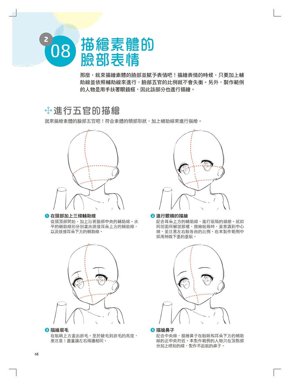 絕讚數位插畫繪製3:CLIP STUDIO PAINT PRO 人物的描繪方法完全解說-preview-5