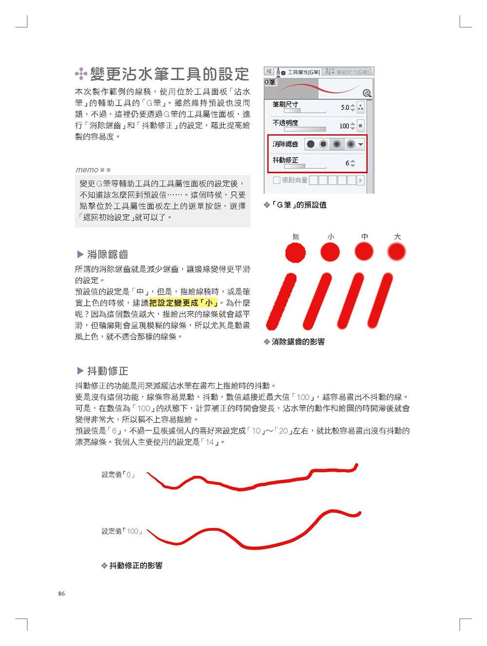 絕讚數位插畫繪製3:CLIP STUDIO PAINT PRO 人物的描繪方法完全解說-preview-9
