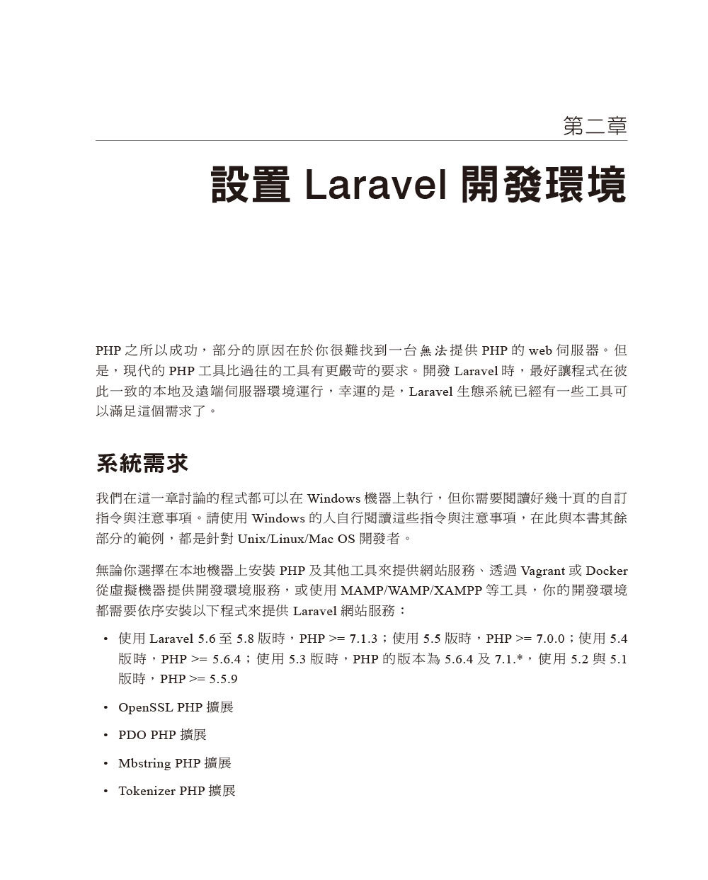 Laravel 啟動與運行, 2/e (Laravel : Up & Running: A Framework for Building Modern PHP Apps, 2/e)-preview-3