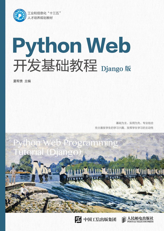 Python Web開發基礎教程(Django版)(微課版)-preview-1