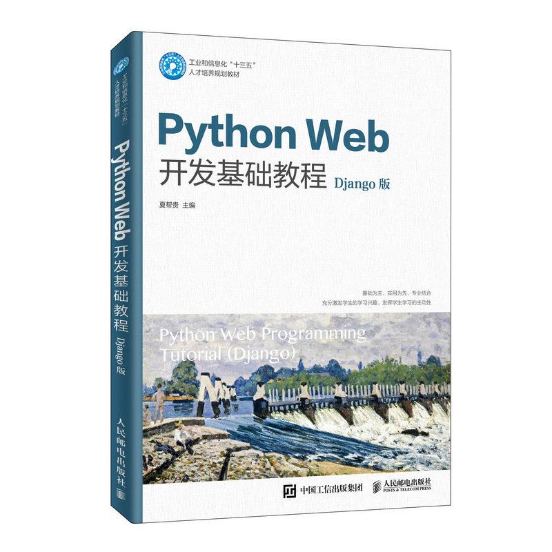Python Web開發基礎教程(Django版)(微課版)-preview-2