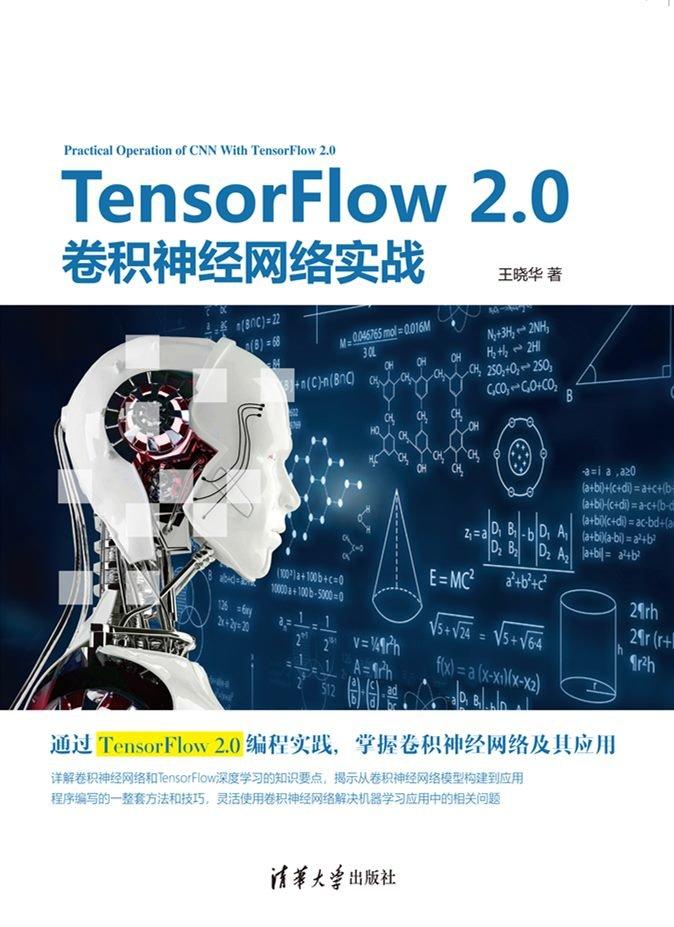 TensorFlow 2.0 捲積神經網絡實戰-preview-1