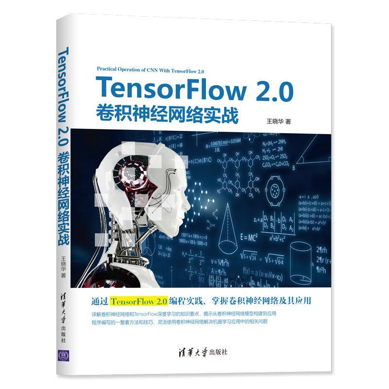 TensorFlow 2.0 捲積神經網絡實戰-preview-3