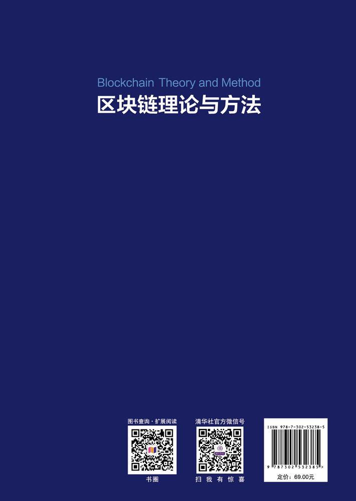 區塊鏈理論與方法-preview-2