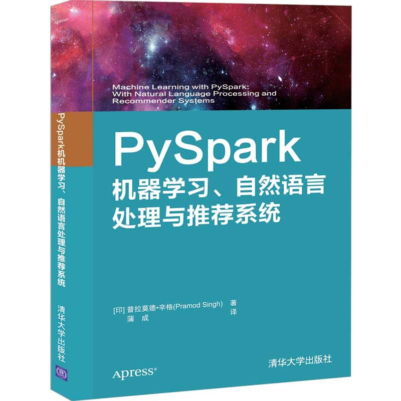 PySpark 機器學習、自然語言處理與推薦系統 (Machine Learning with PySpark: With Natural Language Processing and Recommender Systems)-preview-3