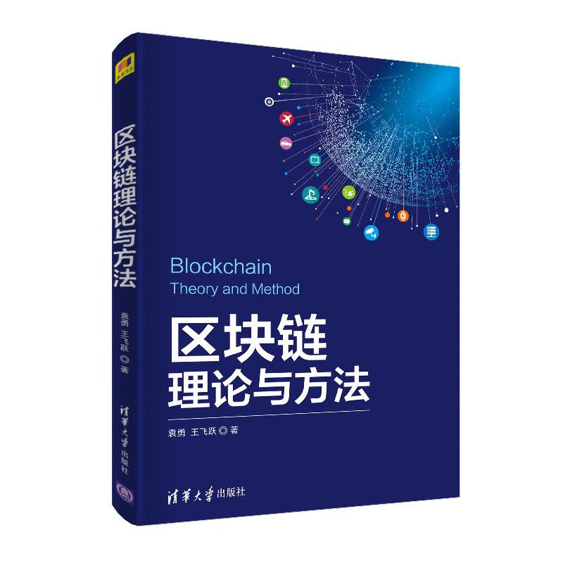 區塊鏈理論與方法-preview-3