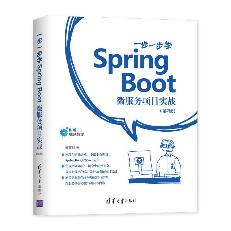 一步一步學 Spring Boot : 微服務項目實戰, 2/e-preview-3