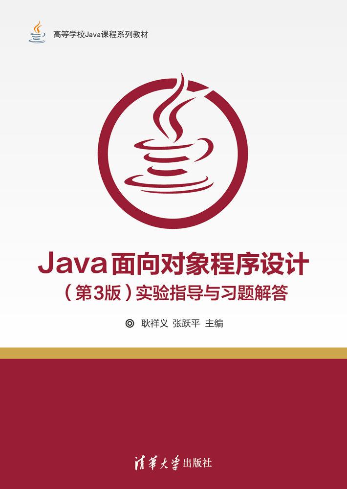Java面向對象程序設計(第3版)實驗指導與習題解答-preview-1