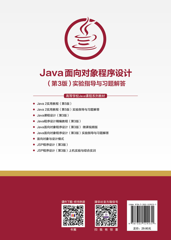 Java面向對象程序設計(第3版)實驗指導與習題解答-preview-2