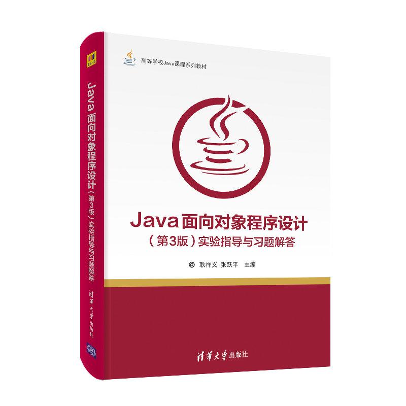 Java面向對象程序設計(第3版)實驗指導與習題解答-preview-3
