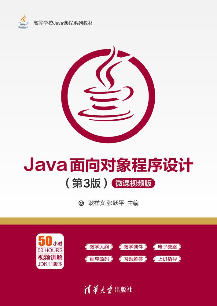 Java面向對象程序設計(第3版)-微課視頻版-preview-1