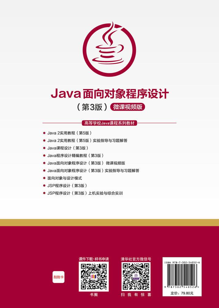 Java面向對象程序設計(第3版)-微課視頻版-preview-2