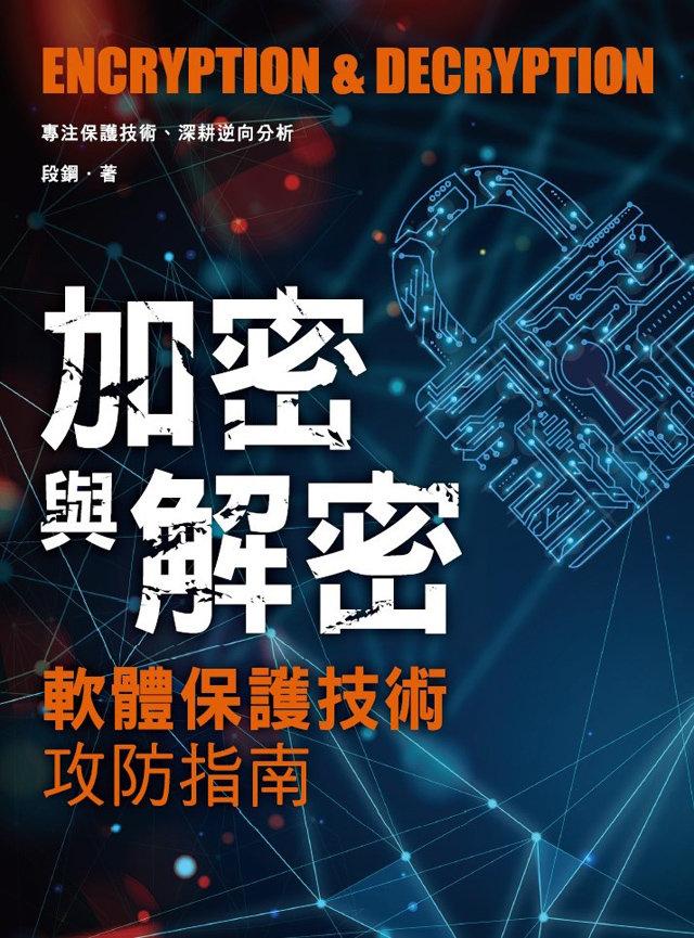 加密與解密:軟體保護技術攻防指南-preview-1
