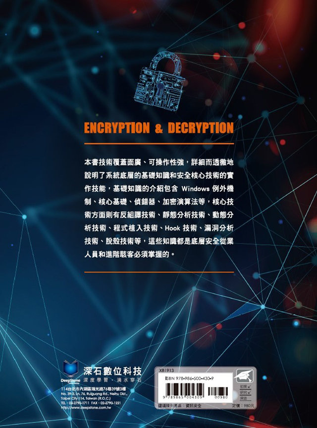 加密與解密:軟體保護技術攻防指南-preview-15