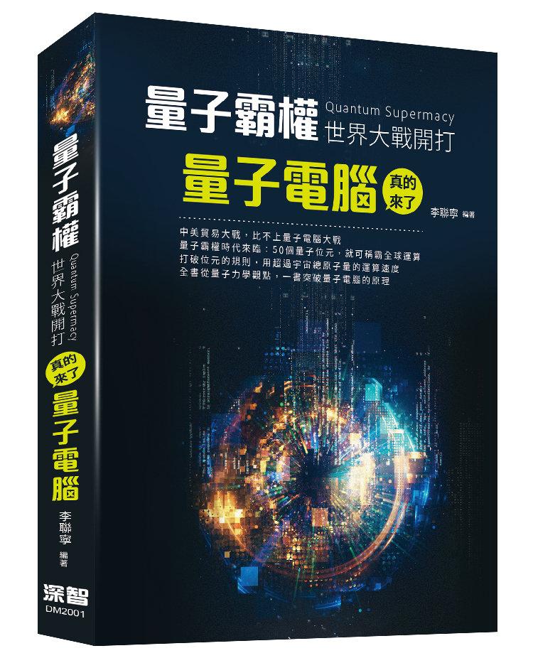 量子霸權(Quantum Supermacy)世界大戰開打:量子電腦真的來了-preview-1