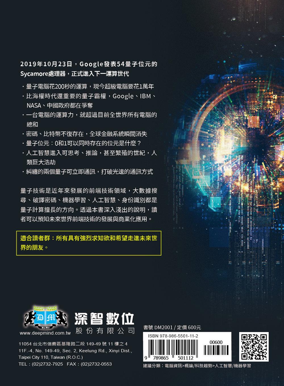 量子霸權(Quantum Supermacy)世界大戰開打:量子電腦真的來了-preview-17