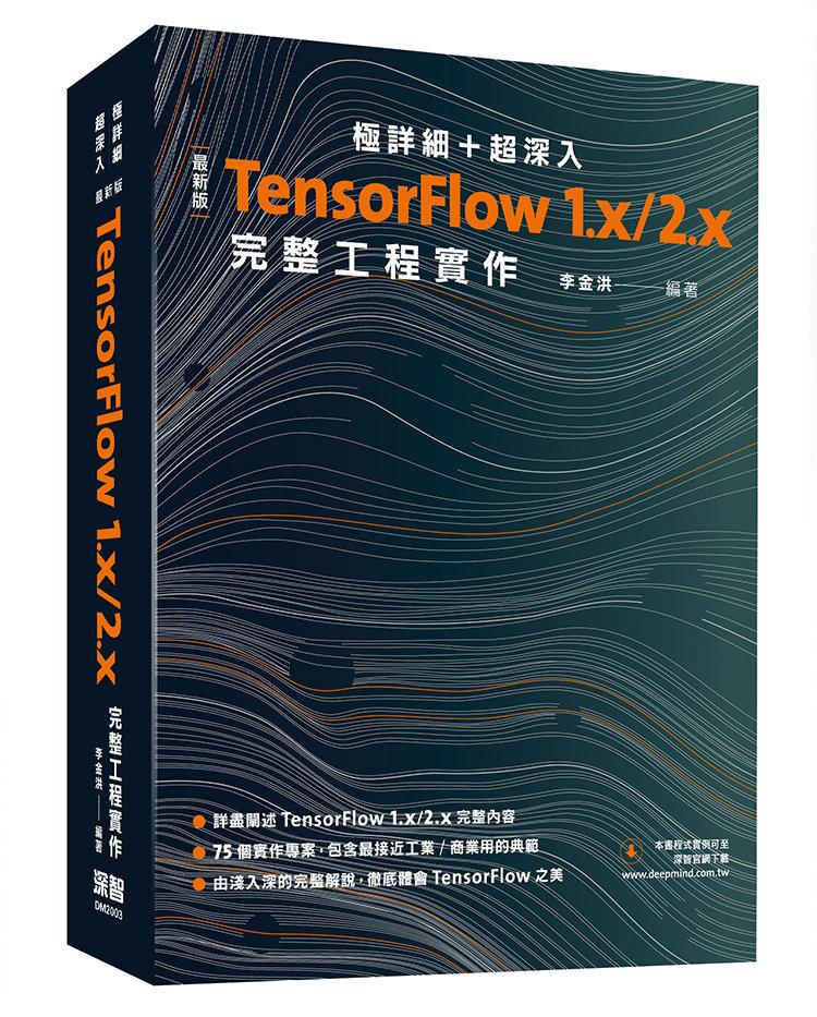 極詳細 + 超深入:最新版 TensorFlow 1.x/2.x 完整工程實作-preview-1