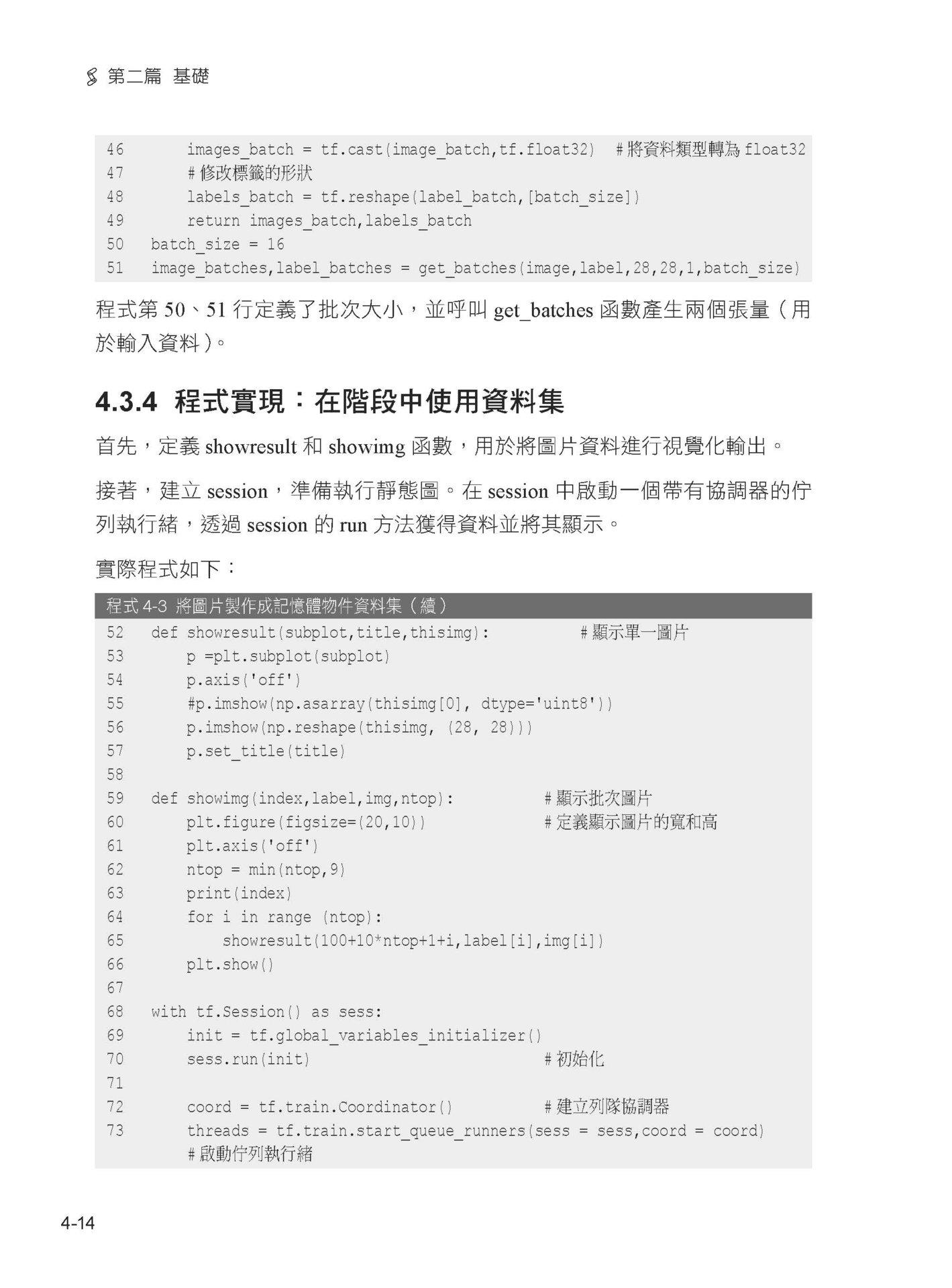 極詳細 + 超深入:最新版 TensorFlow 1.x/2.x 完整工程實作-preview-2