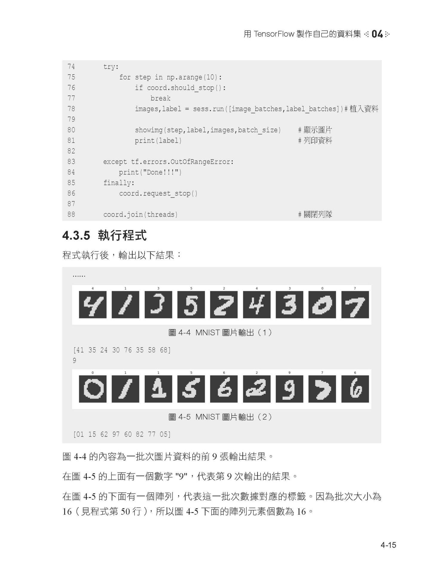 極詳細 + 超深入:最新版 TensorFlow 1.x/2.x 完整工程實作-preview-3