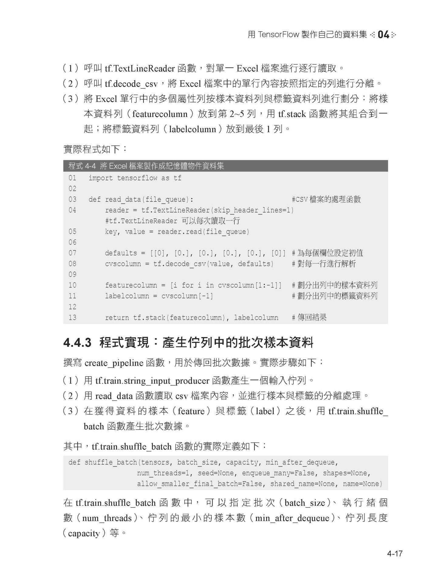極詳細 + 超深入:最新版 TensorFlow 1.x/2.x 完整工程實作-preview-5