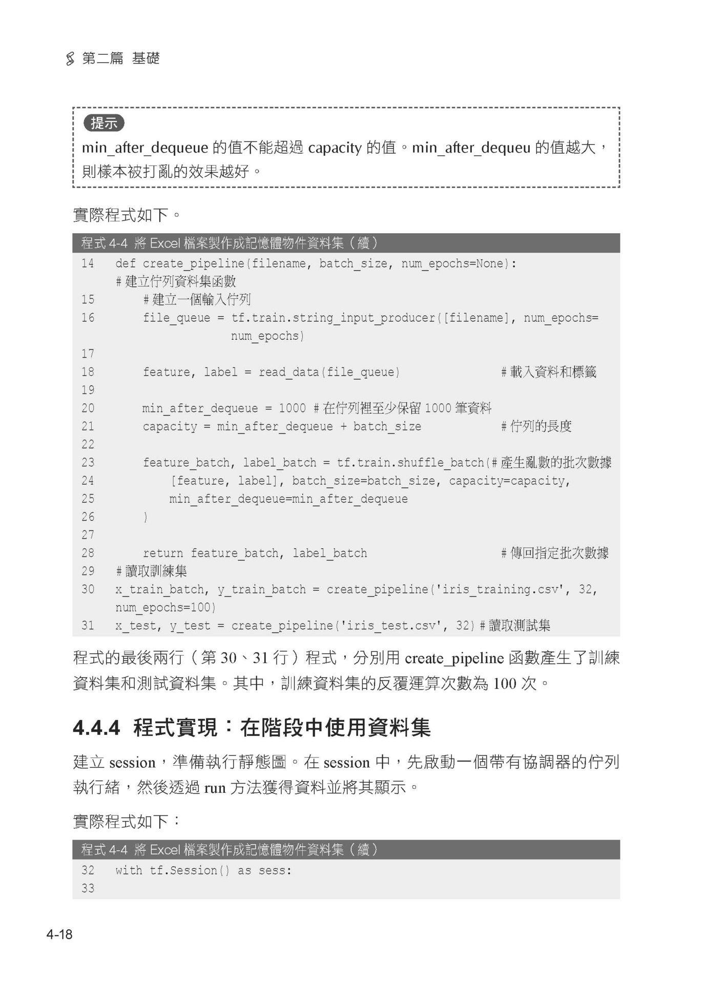 極詳細 + 超深入:最新版 TensorFlow 1.x/2.x 完整工程實作-preview-6