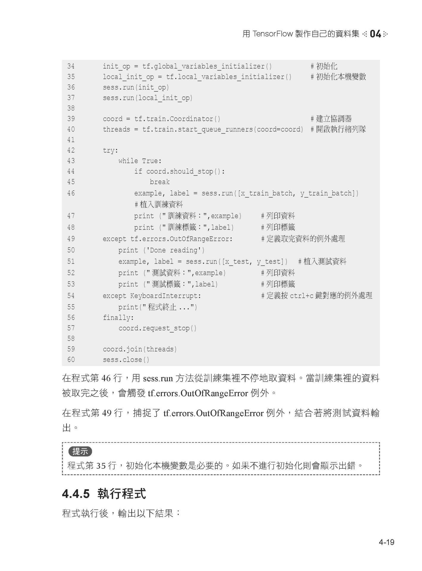 極詳細 + 超深入:最新版 TensorFlow 1.x/2.x 完整工程實作-preview-7