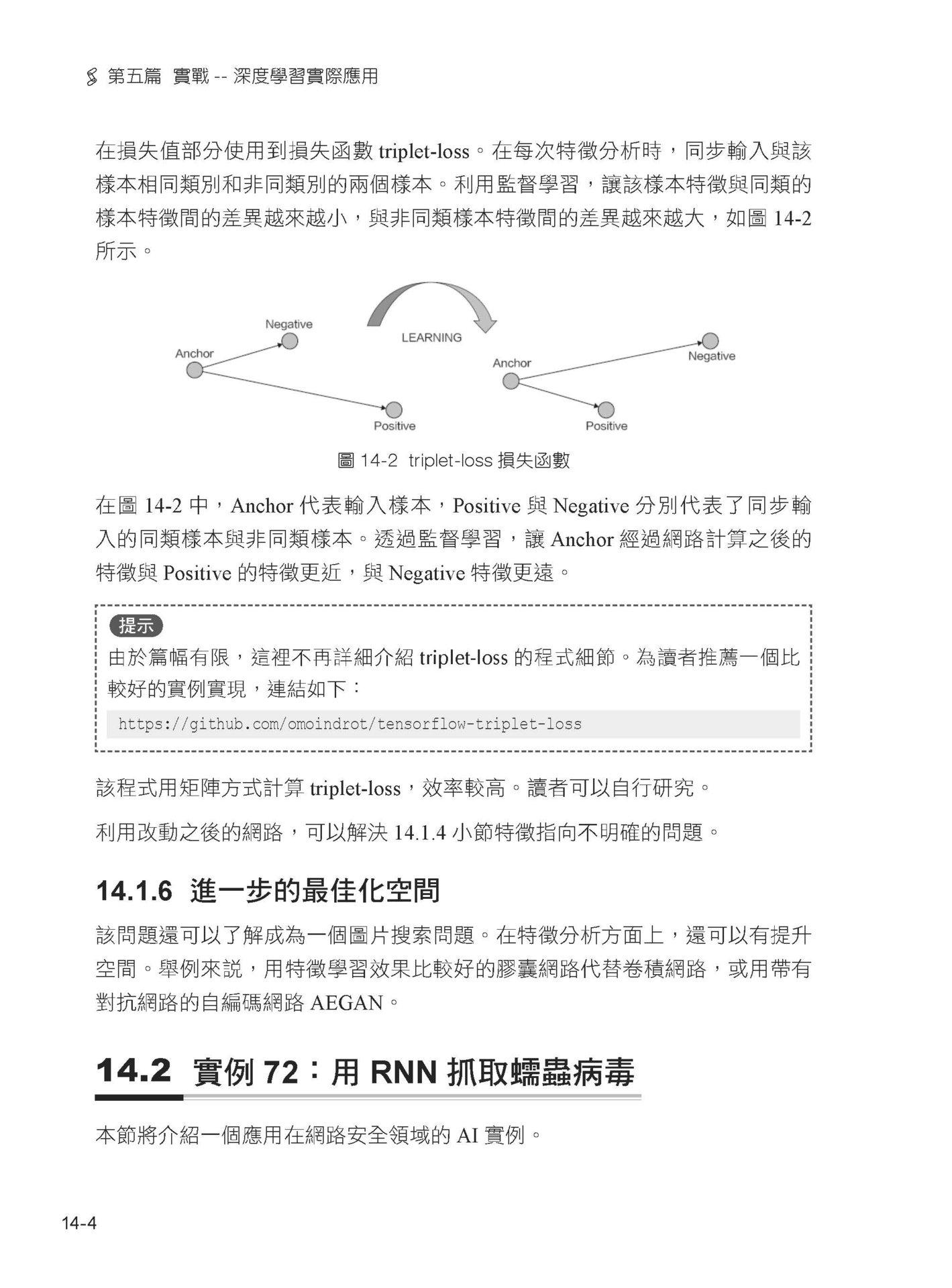 極詳細 + 超深入:最新版 TensorFlow 1.x/2.x 完整工程實作-preview-11