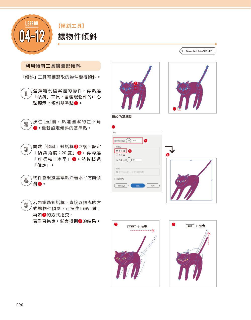 Illustrator 設計好入門 (CC適用)-preview-1
