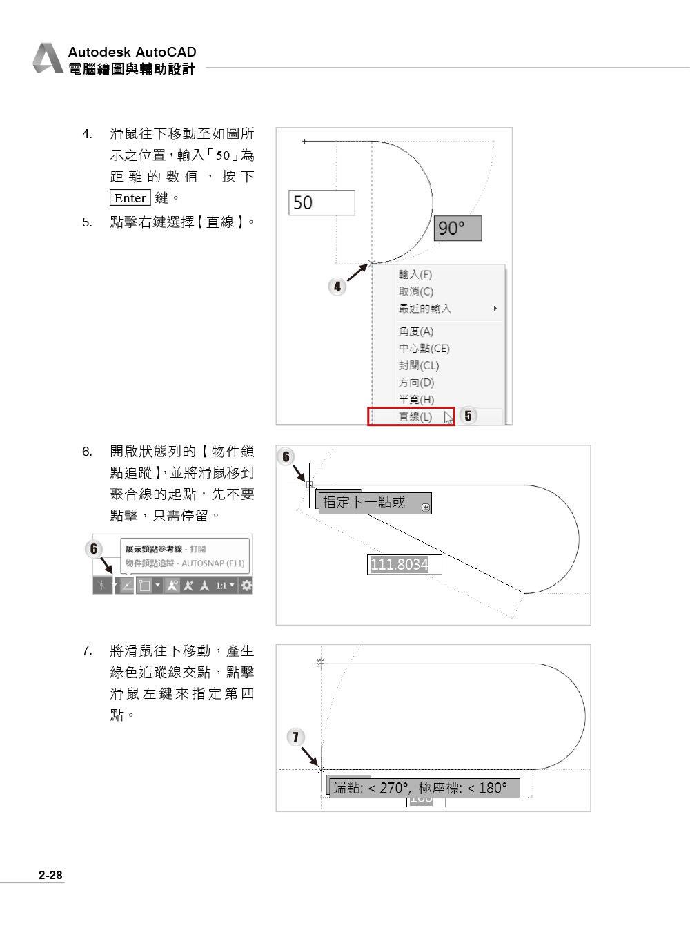 Autodesk AutoCAD 電腦繪圖與輔助設計 (適用 AutoCAD 2017~2020,含國際認證模擬試題)-preview-3