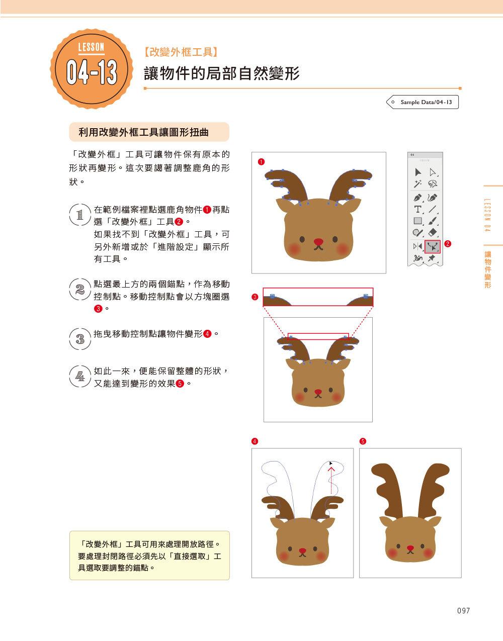 Illustrator 設計好入門 (CC適用)-preview-2