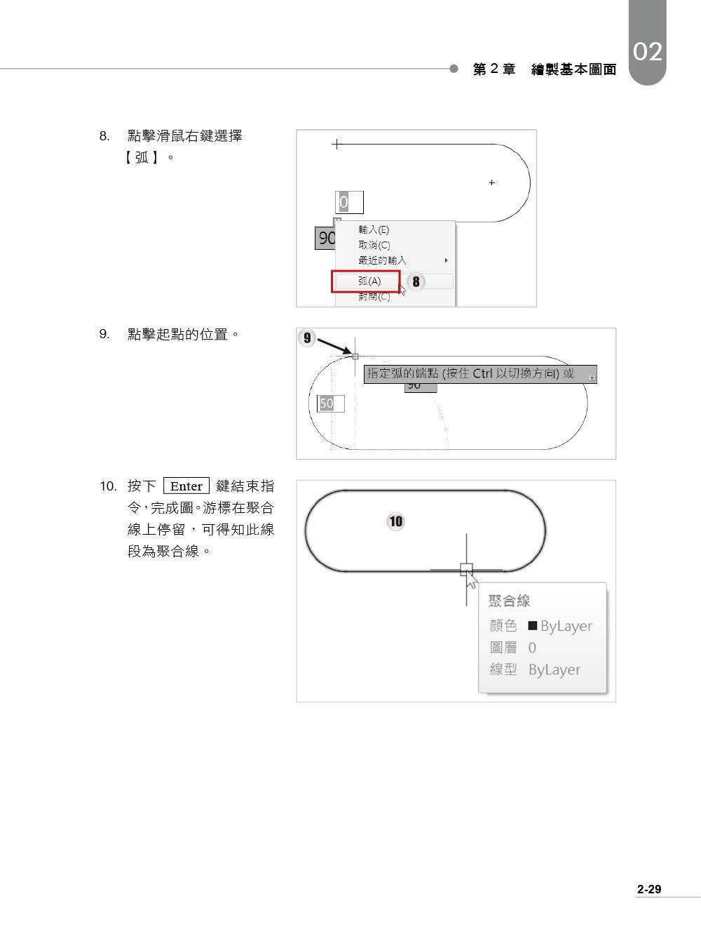 Autodesk AutoCAD 電腦繪圖與輔助設計 (適用 AutoCAD 2017~2020,含國際認證模擬試題)-preview-4