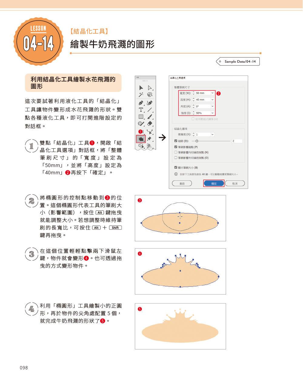 Illustrator 設計好入門 (CC適用)-preview-3